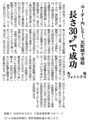 2008/06/03 Nikkei Business Daily
